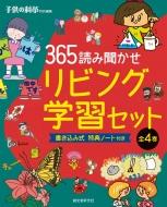 365読み聞かせリビング学習セット全4巻(4点4冊セット)やってみよう、あそんでみよう体験型読み聞かせブック