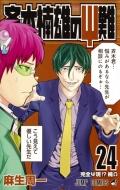 斉木楠雄のΨ難 24 ジャンプコミックス
