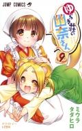 ゆらぎ荘の幽奈さん 9 ジャンプコミックス