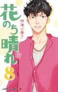 花のち晴れ 〜花男 Next Season〜8 ジャンプコミックス