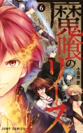 魔喰のリース 6 ジャンプコミックス
