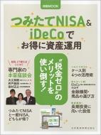 つみたてNISA & iDeCoでお得に資産運用 日経ムック