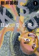 Kiss 狂人、空を飛ぶ 1 ビームコミックス