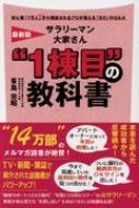 """最新版サラリーマン大家さん""""1棟目""""の教科書"""