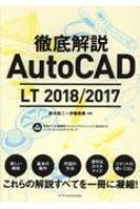 徹底解説 AutoCAD LT 2018/2017