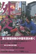 外交 Vol.46