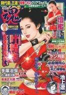 Comic魂 Vol.4 主婦の友ヒットシリーズ