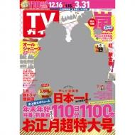 週刊tvガイド 関東版 2018年 1月 5日合併号