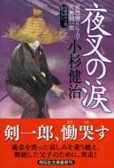 夜叉の涙 風烈廻り与力・青柳剣一郎 祥伝社文庫