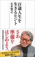 百歳人生を生きるヒント 日経プレミアシリーズ