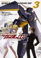 機動戦士ガンダム00F Re:Master Edition 3 カドカワコミックスAエース