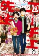 ニーチェ先生 〜コンビニに、さとり世代の新人が舞い降りた〜 8 MFコミックス ジーンシリーズ