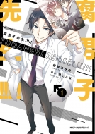 腐男子先生!!!!! 1 Mfコミックス ジーンピクシブシリーズ