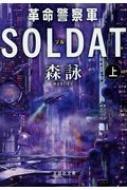 革命警察軍SOLDAT 上巻 文芸社文庫