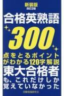 合格英熟語300 東大合格者も、これだけしか覚えていなかった 新装版改訂2版