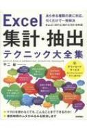 Excel集計・抽出テクニック大全集 あらゆる種類の表に対応、引くだけで一発解決 Excel2016/2013/2010対応