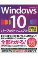 Windows10 パーフェクトマニュアル