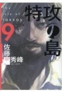 特攻の島 9 芳文社コミックス