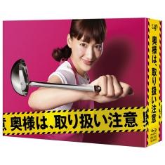 「奥様は、取り扱い注意」【Blu-ray BOX】