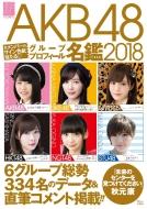 AKB48グループ プロフィール名鑑2018