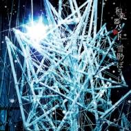 雪影ぼうし 【MUSIC VIDEO盤】 (+DVD)