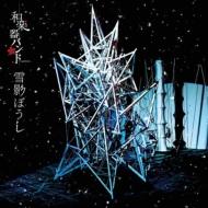 雪影ぼうし 【LIVE映像盤】 (+DVD)