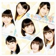 おかしなわたしとはちみつのきみ 【初回限定盤B】 (+Blu-ray)
