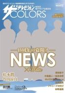 ザテレビジョンCOLORS Vol.35 WHITE 2018年 2月 7日号
