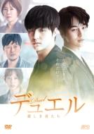 デュエル〜愛しき者たち〜DVD-BOX2(4枚組)