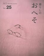 暮らしのおへそ Vol.25 私のカントリー別冊
