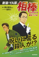 新装・YA版 相棒season4-1 閣下の城