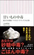 甘いもの中毒 私たちを蝕む「マイルド・ドラッグ」の正体 朝日新書