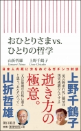 おひとりさまvs.ひとりの哲学 朝日新書