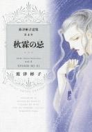 波津彬子選集 4 秋霖の忌 Nemuki+コミックス