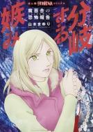 分岐する嫉み Honkowaコミックス / 魔百合の恐怖報告