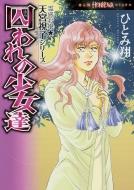 囚われの少女達 HONKOWAコミックス/霊感お嬢 天宮視子シリーズ