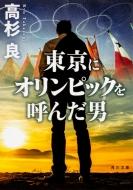 東京にオリンピックを呼んだ男 角川文庫