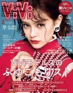 ViVi (ヴィヴィ)2018年 2月号