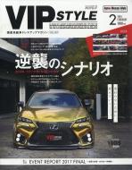 VIP STYLE (ビップ スタイル)2018年 2月号