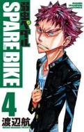弱虫ペダル SPARE BIKE 4 少年チャンピオン・コミックス