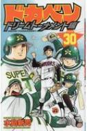ドカベン ドリームトーナメント編 30 少年チャンピオン・コミックス