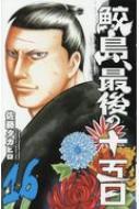 鮫島、最後の十五日 16 少年チャンピオン・コミックス