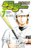 Sand Storm Slugger 7 少年チャンピオン・コミックス