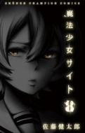 魔法少女サイト 8 少年チャンピオン・コミックス