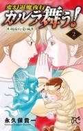 変幻退魔夜行 カルラ舞う! 湖国幻影城 2 ボニータ・コミックス