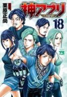 神アプリ 18 ヤングチャンピオン・コミックス