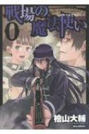 戦場の魔法使い 0 -新時代異世界伝記-Idコミックス / Rexコミックス