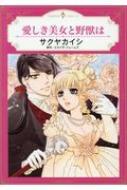愛しき美女と野獣は エメラルドコミックス ハーモニィコミックス