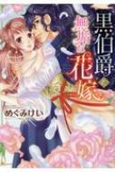 黒伯爵と無垢な花嫁 ミッシィコミックス Ylc Dxコレクション