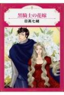 黒騎士の花嫁 エメラルドコミックス ハーモニィコミックス